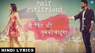 Main Phir Bhi Tumko Chahunga Lyrics | Half Girlfriend | Arijit Singh | Siddharth Slathia Cover