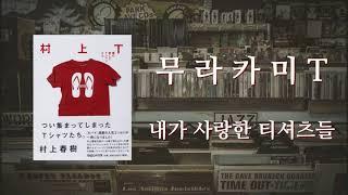 [스푸트니크의 책꽂이] 무라카미 하루키 / 무라카미 T