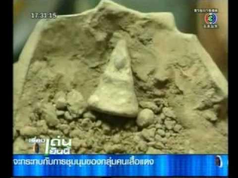 กรุ พระสมเด็จนางพญาทองคำ 2 พค.2553