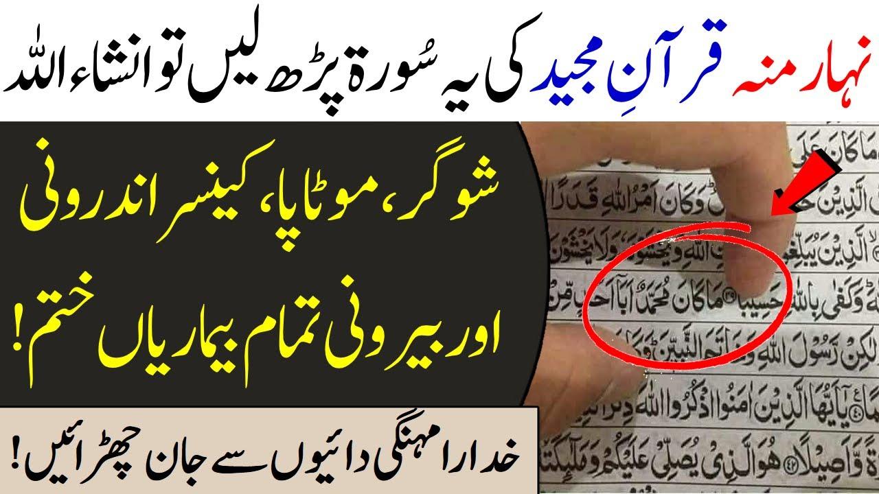 Download Nahar Muh Quran Majeed Ki Aik Surah Parh Sy Jaysam Main Majood Har Bimari Khtam