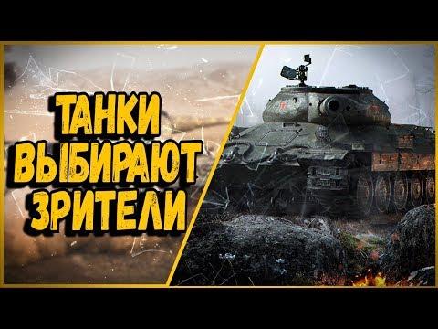 НА КАКОМ ТАНКЕ НАГИБАТЬ БИЛЛИ В КБ - ВЫБИРАЮТ ЗРИТЕЛИ   World of Tanks
