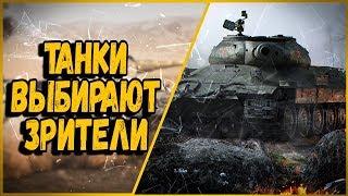 НА КАКОМ ТАНКЕ НАГИБАТЬ БИЛЛИ В КБ - ВЫБИРАЮТ ЗРИТЕЛИ | World of Tanks