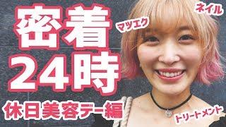 【密着24時】くまみきの休日♡美容デー編〜ネイル・ヘアトリートメント・マツエク〜