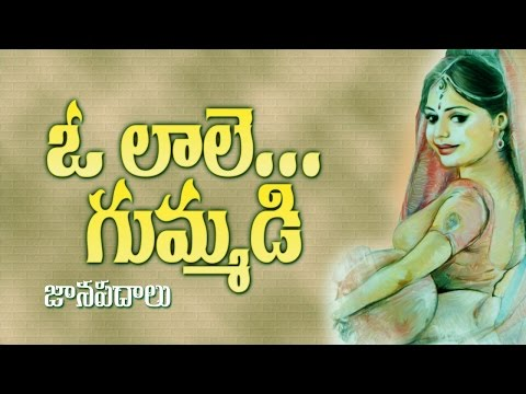 O Lale Gummadi - Telugu Janapada Geetalu - Folk Songs - JUKEBOX