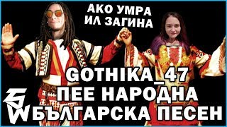 Gothika_47 Пее Народна Българска Песен (Gaming Edition)