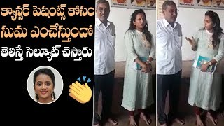 Anchor Suma Emotional Words about Cancer Patients | Anchor Suma | Film Jalsa