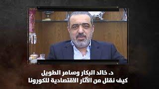 د. خالد البكار وسامر الطويل - كيف نقلل من الآثار الاقتصادية للكورونا - نبض البلد
