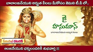 Jai Hanuman New Serial Release Date & Time || Sri Anjaneyam kannada Version || #SerialRoundUp