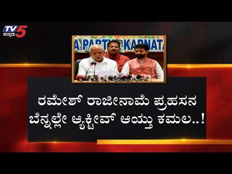 ತೆರೆಮರೆಯಲ್ಲೇ ನಡೀತಿದ್ಯಾ ಆಪರೇಷನ್ ಕಮಲ..? | karnataka bjp | ramesh jarkiholi | TV5 Kannada