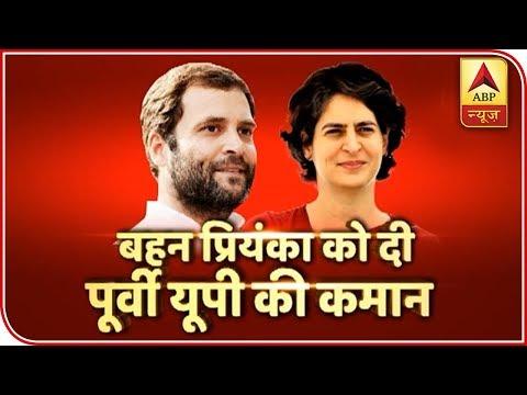 Know the opinion of Uttar Pradesh residents on Priyanka Gandhi's political entry
