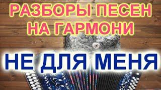 РАЗБОРЫ! Как играть и петь песню Не для меня