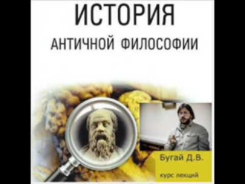 Д. Бугай 08. Парменид (продолжение). Зенон. Мелисс