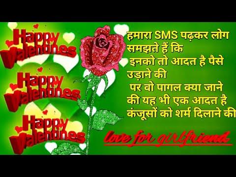 Valentine Day Hindi Shayari Best Funny Friendship Quotes In