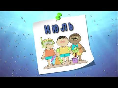 месяцев в году - месяц - Дети дошкольники - учебник для начинающих детей