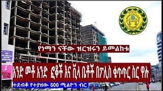 Ethiopia: አንድ መቶ አንድ ፎቆች እና ቪላ ቤቶች በቁጥጥር ስር ዋሉ,ተደብቆ የነበረ ከ 500 ሚልዮን ብር በላይ ተያዘ :