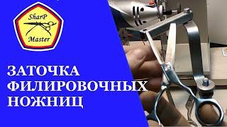 Заточка филировочных ножниц