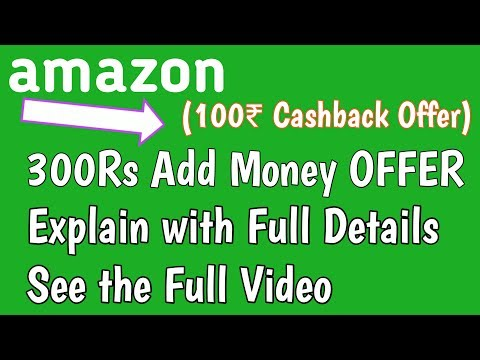 100 rs Cashback Offer For All From Amazon in Telugu || ₹300 Amazon Add Money OFFER TELUGU