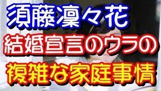 須藤凜々花 批判は承知 「結婚宣言」のウラの複雑な家庭事情www ご視聴いただき有難うございます。 このチャンネルでは芸能トレンド・ニ.