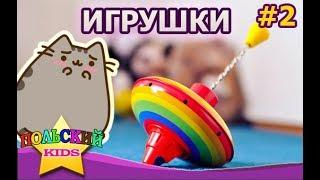 Урок 2 - Польский язык для детей | Польська мова для дітей