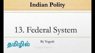 #13 Federal System  | Laxmikanth | INDIAN POLITY | TAMIL | Yogesh Exams