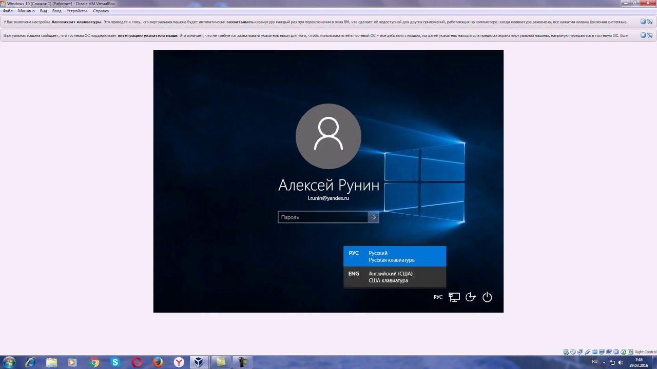 Как в virtualbox сделать большой экран
