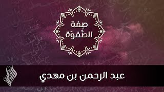 عبد الرحمن بن مهدي - د.محمد خير الشعال