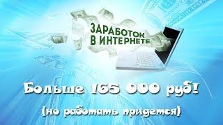 ЗАРАБОТОК через ИНТЕРНЕТ больше 165 000 руб.  за 3 недели!