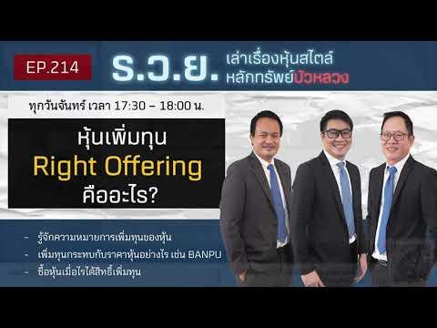 EP.214 หุ้นเพิ่มทุน Right Offering คืออะไร? By ร.ว.ย (06-09-21)