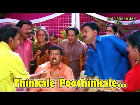 Thinkale Poothinkale Lyrics | Kalyanaraman Movie Song Lyrics