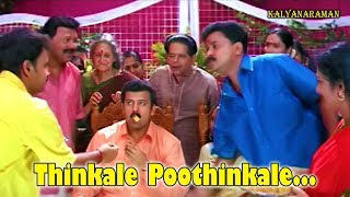 Thinkale Poothinkale....(HD) - Kalyanaraman Malayalam Movie Song | Dileep | Navya | Kunjako Boban