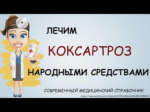 Коксартроз. Симптомы и степени коксартроза. Лечение