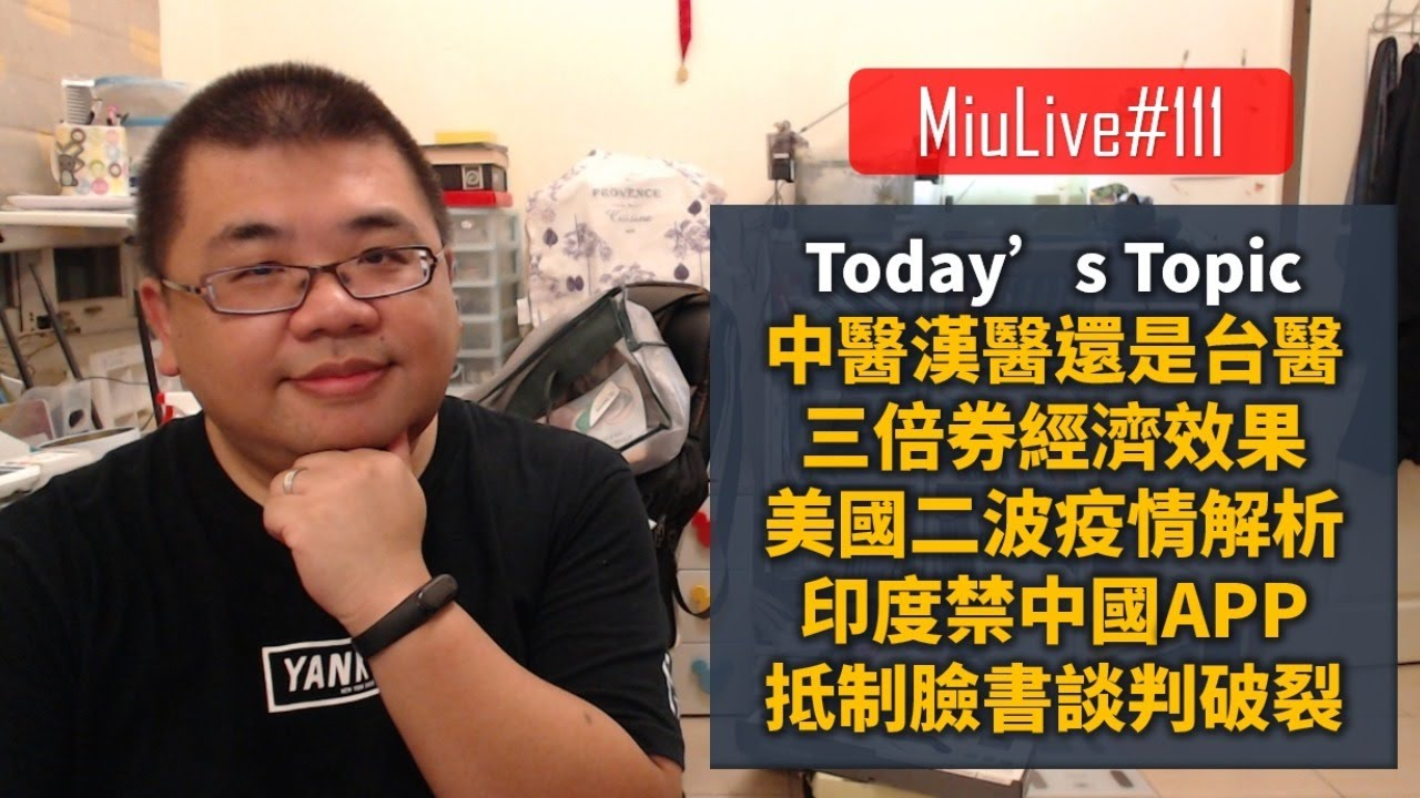 【MiuLive】#111 中醫漢醫還是台醫、三倍券的經濟效果、美國二波疫情解析、印度禁止中國APP、抵制臉書談判破裂!| M觀點直播