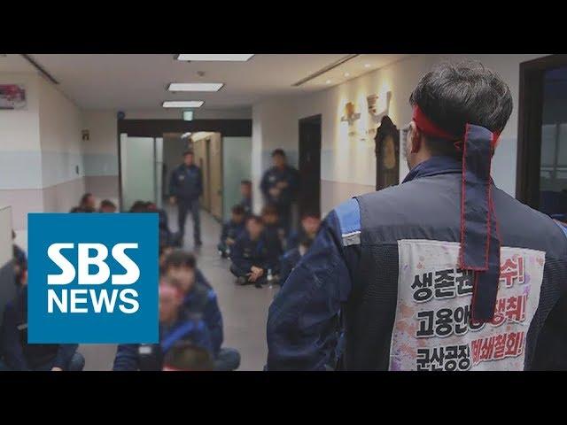 พนักงาน GM เกาหลีบุกพังห้องซีอีโอเละ หลังไม่ได้รับโบนัส