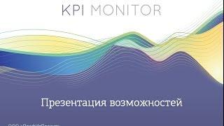 KPI MONITOR - Презентация программы(Презентация основных возможностей аналитической программы для управления эффективностью деятельности..., 2012-03-19T23:21:44.000Z)
