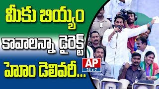 YS Jagan Ready to Start Home Delivery for Pension to Women in YCP Govt | AP24x7