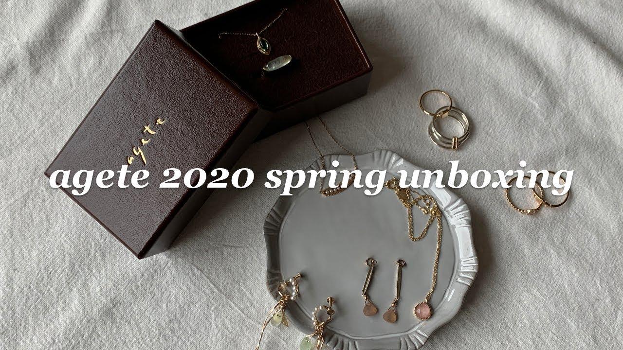 agete 2020春季飾品開箱文