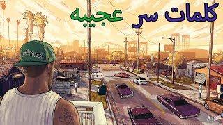 26 كلمه سر مجنونه ورائعه في لعبه GTA San Andreas !!