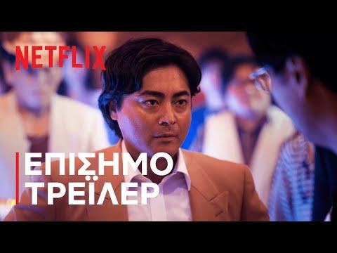 Ο Γυμνός Σκηνοθέτης: Σεζόν 2 | Επίσημο τρέιλερ | Netflix