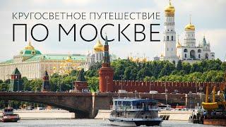 Кругосветное путешествие по Москве