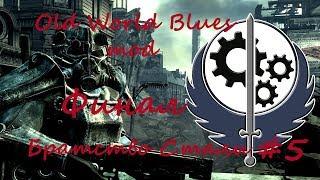 Hearts of Iron IV (Old World Blues) Братство Стали #5 - Единая пустошь (Финал)
