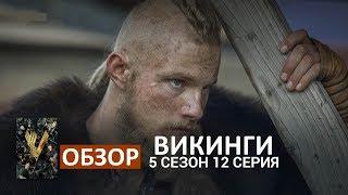 Викинги 5 сезон 12 серия. Обзор
