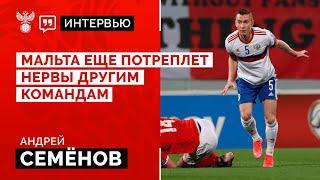 Андрей Семёнов Мальта еще потреплет нервы другим командам