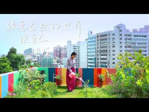 高雄市政府工務局106年推動建築物立體綠化及綠屋頂計畫宣導紀錄片-30秒預告片