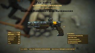 Fallout 4 Где найти Особый Комплект Для Выживания и Комикс Пистолеты и Пули