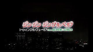 トゥィンクルヴェール from SUPER☆GiRLS - ジン ジン ジングルベル