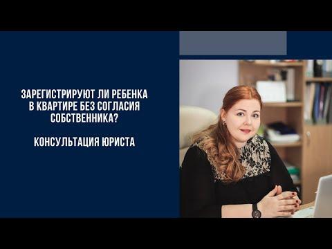 """Зарегистрируют ли ребенка без согласия собственника? Ответ на вопрос телезрителя """"Экипаж"""" ТВ Волга"""