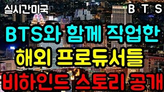 "[BTS 방탄소년단] BTS와 작업한 해외 프로듀서들 ""비하인드 스로리 공개"" (Producers reveal behind stories of working with BTS)"