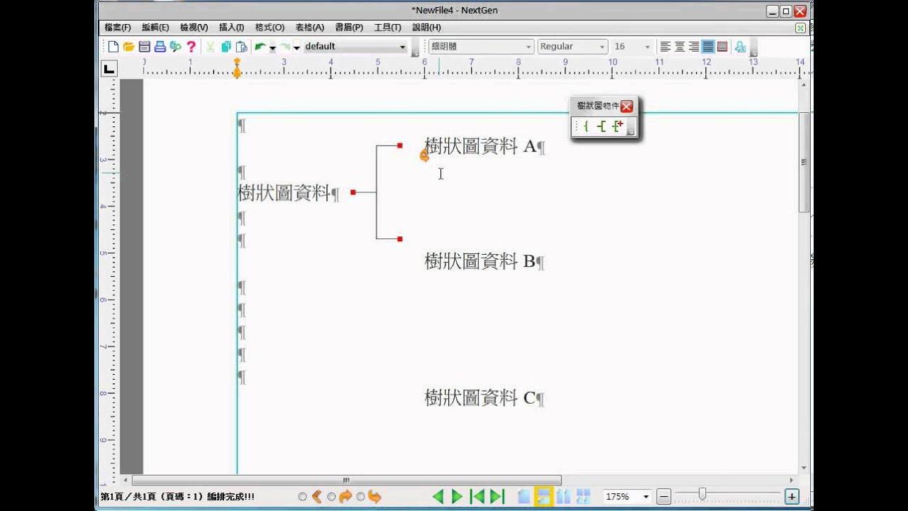 【NextGen】樹狀圖編排操作教學;Indesign 的另一種選擇 - YouTube