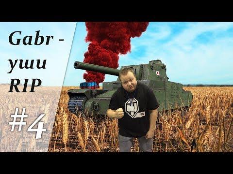 Gabr - уши RIP #4