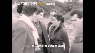 經典大師影展安東尼奧尼【女朋友Le Amiche】台灣版預告